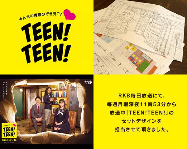 RKB毎日放送にて、毎週月曜深夜11時53分から放送中「TEEN!TEEN!」のセットデザインを担当させて頂きました。